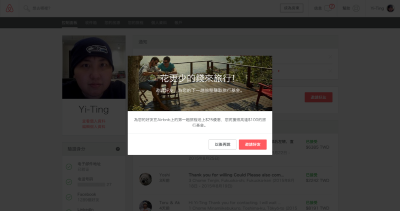 screencapture-www-airbnb-com-tw-dashboard-1440301387300.png