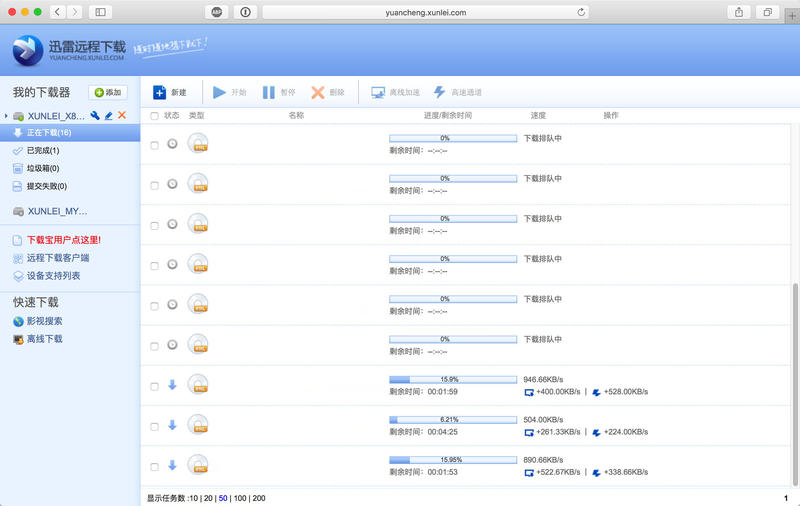 教學」透過Docker 安裝Xware 實現DSM 6 0 迅雷遠程下載« Victor