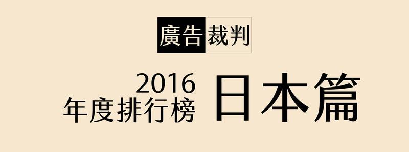 廣告裁判排行榜日本篇.jpg