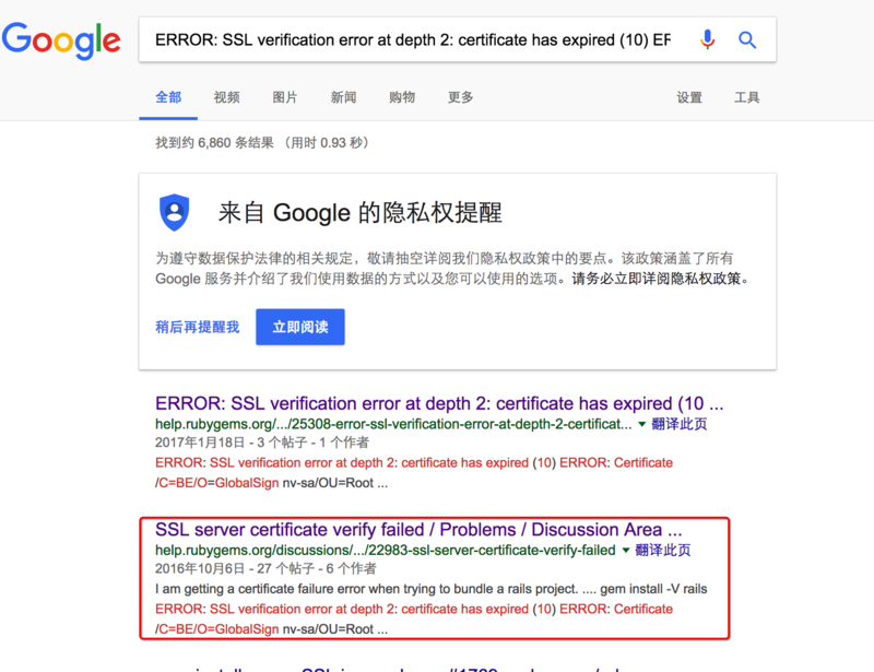 解决问题]安装rails报错:SSL verification error at depth 2 ...