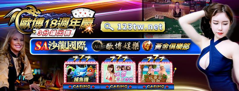 歐博娛樂城http://123tw.net-18年慶