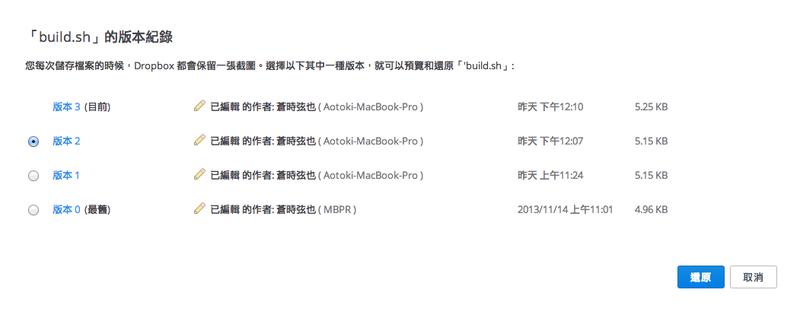 螢幕快照 2014-01-21 下午12.49.21.png