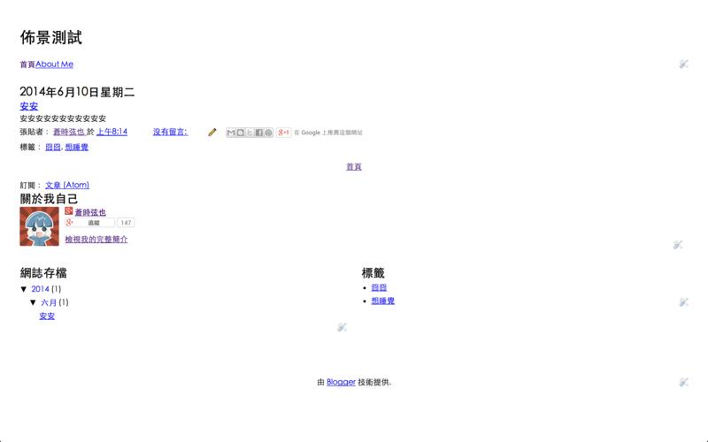 螢幕快照 2014-06-20 下午9.31.16.png