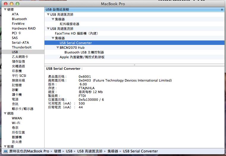 蒼時弦也的 USB 資訊