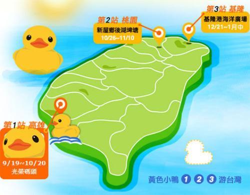 黃色小鴨遊台灣