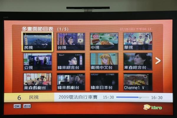 電視頻道這麼多?怎樣挑選自己要看的節目呢?