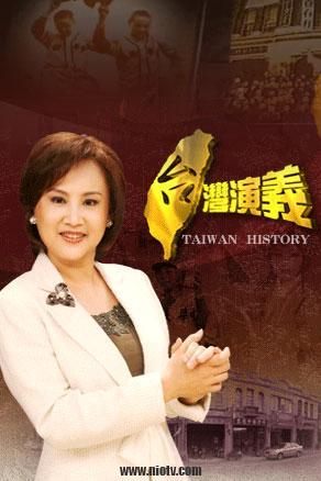 《台灣演義》,主持人:胡婉玲。