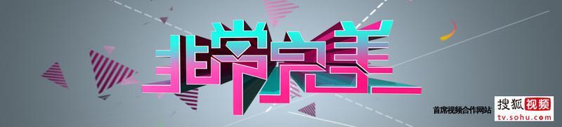 台灣電視圈真的那麼《不完美》?