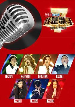湖南衛視,《我是歌手2》。