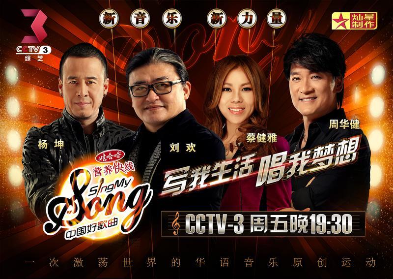 央視三台,《中國好歌曲》。