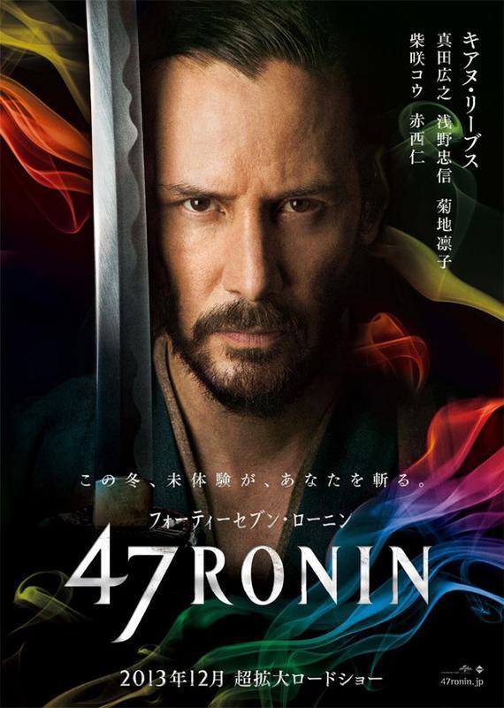 47-ronin-poster.jpg