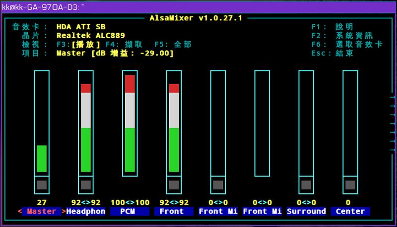alsamixer程式界面