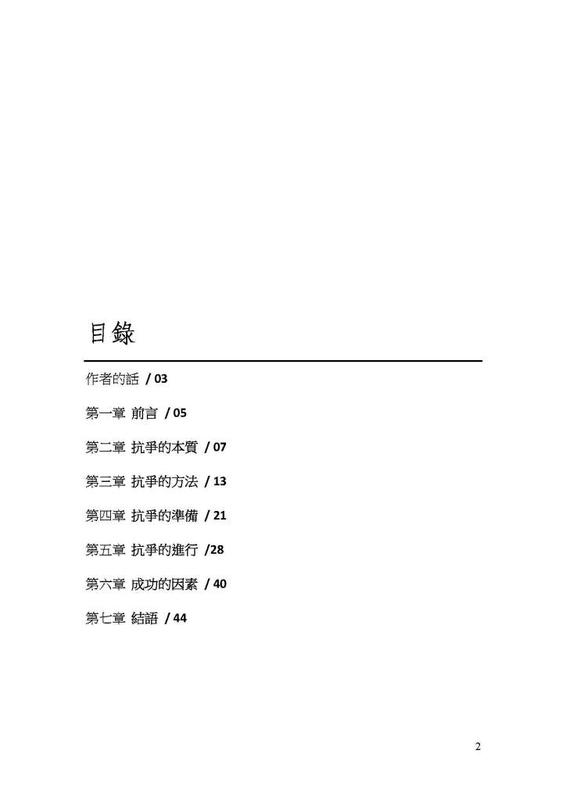 心的錘煉20130830 3small.jpg
