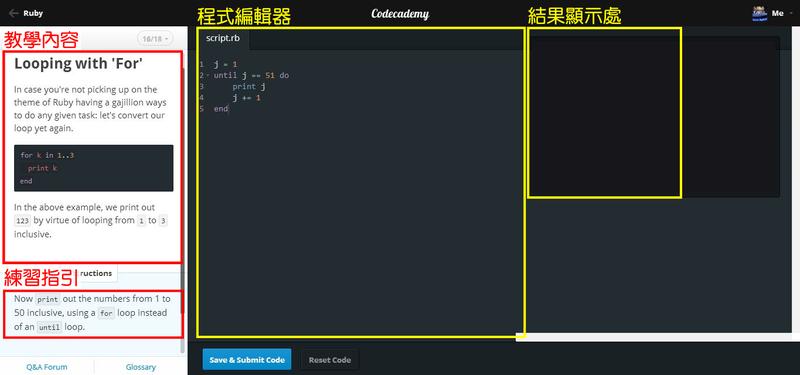 Codecademy學習畫面